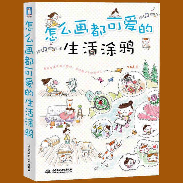 Chino lindo colorear Pizarras dibujo libros para adultos lápiz de ...