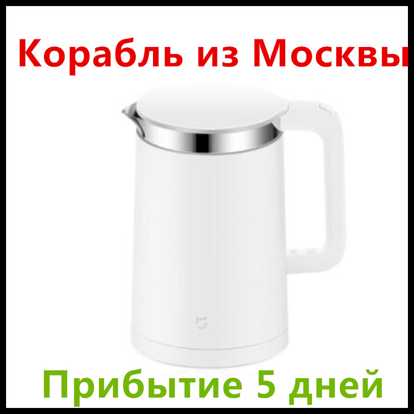 Original Xiaomi Electric kettle Smart Constant Temperature Control Water Mi home 1.5L Thermal Insulation teapot Mobile APP Mijia умный электрочайник xiaomi mi smart kettle eu