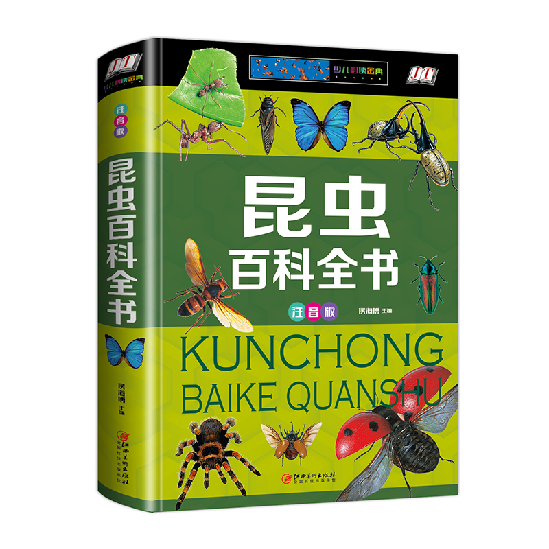 Insect Encyclopedia Chinese Book For Children/Kids Simplified Characters With Pinyin Kids Book