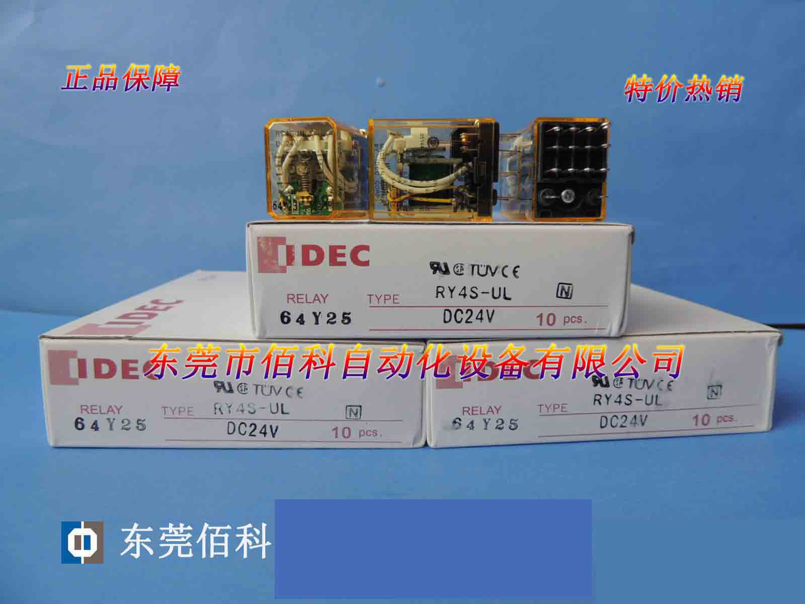 New original and spring relay RY4S-UL DC24VNew original and spring relay RY4S-UL DC24V