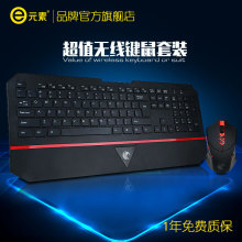 E element e-780 notebook wireless keyboard and mouse combo set super thin silent multimedia office key mouse