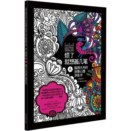 The Creative Coloring Book For Adults Gown ups A Relieve Stress Picture Book Painting Drawing Relax Adult coloring books coloring books for adults meditation moment coloring book for grown up chinese books painting drawing book