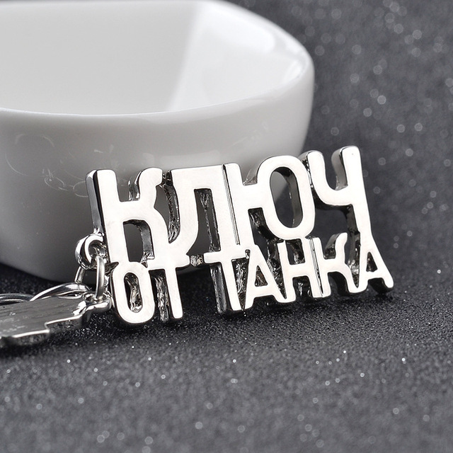 WOT Game Related World of Tanks Keychain Russian Letters Key Chain Cool Accessories Jewelry Wholesale Gift for Men Boyfriend
