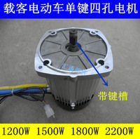 Passenger electric tricycle Four hole single keyway motor High power DC brushless motor 48V 60V 1200W 1500W 1800W 2200W