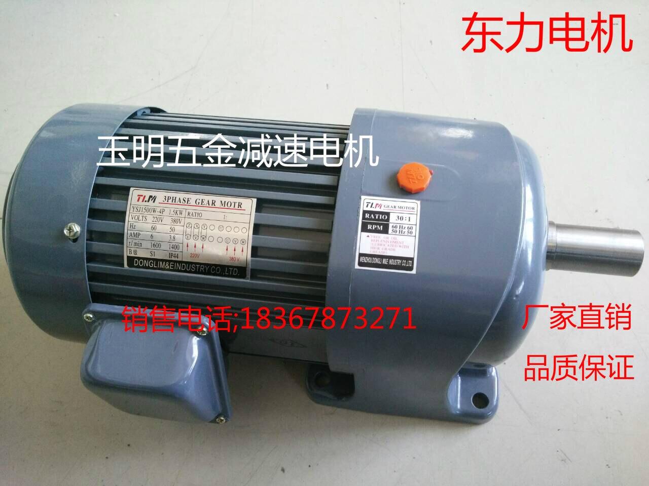 Трехфазный 380 В 220 В мотор редуктор 1,5 кВт двигатель скорости 1500 Вт вертикальный вал 32 скорость соотношение 1: 60
