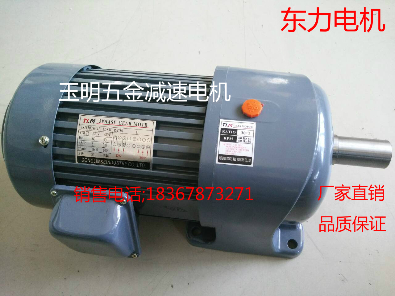 Three-phase 380V 220V geared motor 1.5KW speed motor 1500W vertical shaft 32 speed ratio 1:60 three phase general frequency converter 2 2kw 380v three phase motor warranty 18 delta
