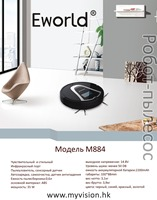 Ship From Russia Eworld M884 Automatic Robotic Vacuum Cleaner For Home With LCD Remote Control