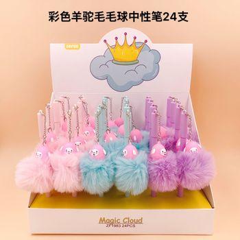 24 PCS/BOX Korean Version Silica Gel Wool Ball Neutral Pen Color Alpaca Cartoon Wool Ball Neutral Pen