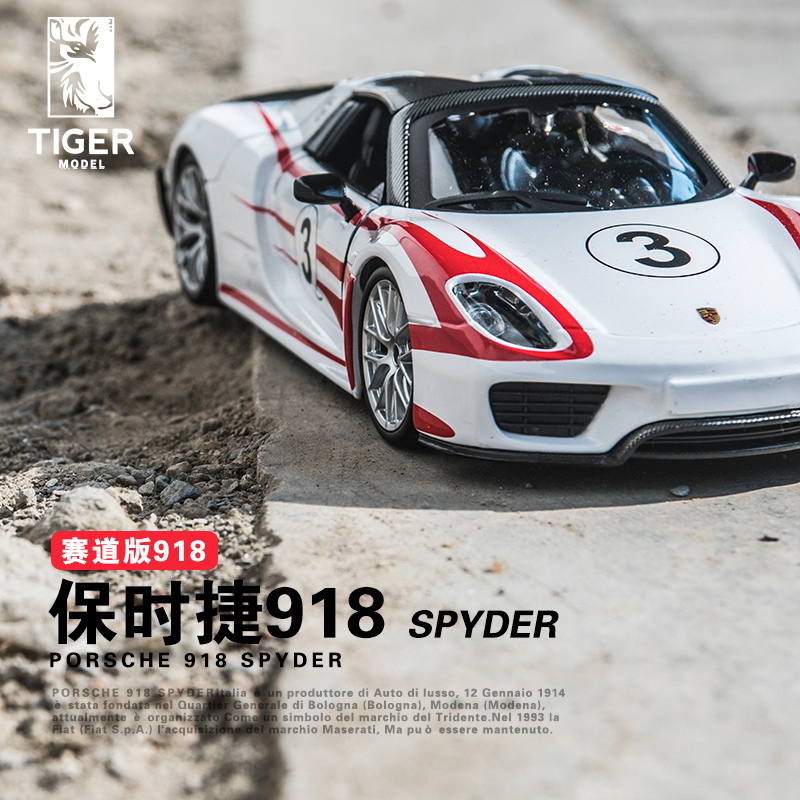 1 24 Porsche 918 Spyder Simulation Alloy Car Models Collection Ornaments Children Toys In Casts Toy Vehicles From Hobbies On Aliexpress