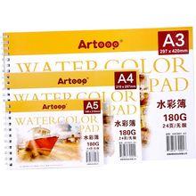 А3/А4/А5 Акварельная бумага 24 листа ручная роспись эскиз рисунок наклейка акварельный бумажный блокнот книги художественные канцелярские принадлежности
