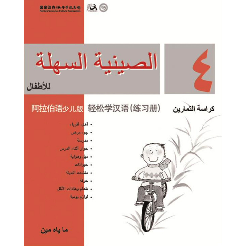 Chinese Made Easy for Kids Workbook 4 Arabic Edition Simplified Chinese Version By Yamin Ma Chinese Study Book for Children цена