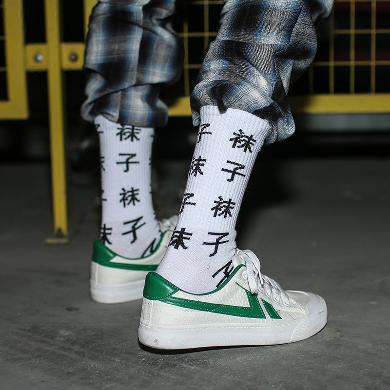 IMINCN 1Pair Original Design INS Young People Hiphop Sock Chinese Animal Cotton Dance Street High Fashion Black White Sock