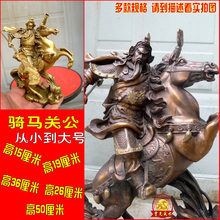 Copper knife immediately Guan Wu Sheng Guan Yu Wu Guan shop decoration company Home Furnishing his horse