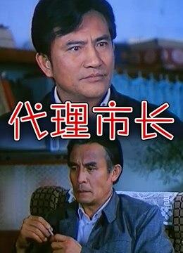《代理市长》1985年中国大陆剧情电影在线观看