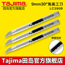 2019 Top Fashion Direct Selling Tajima Wallpaper Knife 30 Degrees 9 Mm Small Stainless Steel Blade Design Tool Slide Film