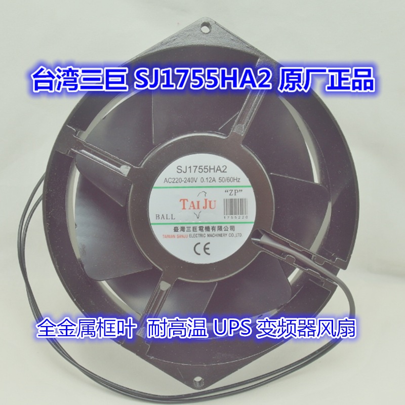 NEW Suntronix SAN JUN SJ1755HA2 AC220V high temperature resistance HA1 AC110V UPS frequency cooling fan| |   - title=