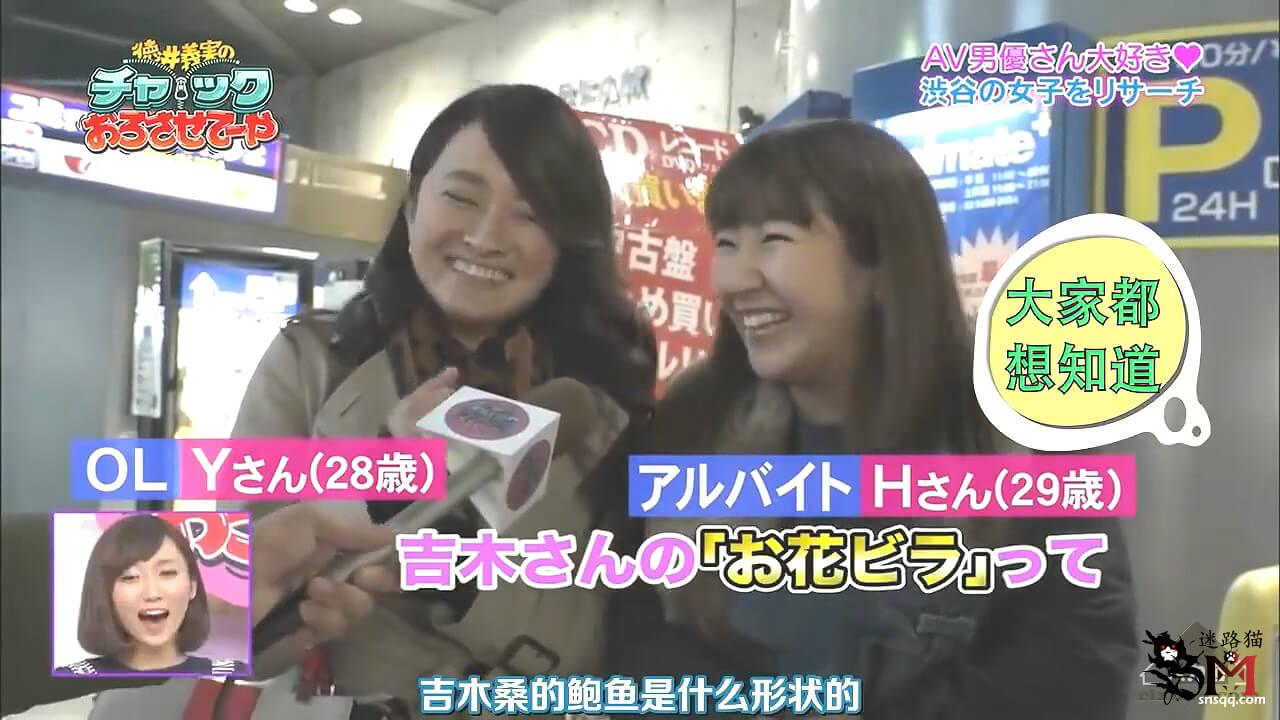 日本大人电视台的艾薇男女演员采访,吉木桑的鲍鱼和清水健的吉吉