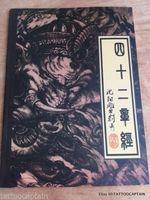 2015 Tattoo Flash Book 11 KOI Phoenix Dragon Hannya Ganesha Fudo Myo O Buddha