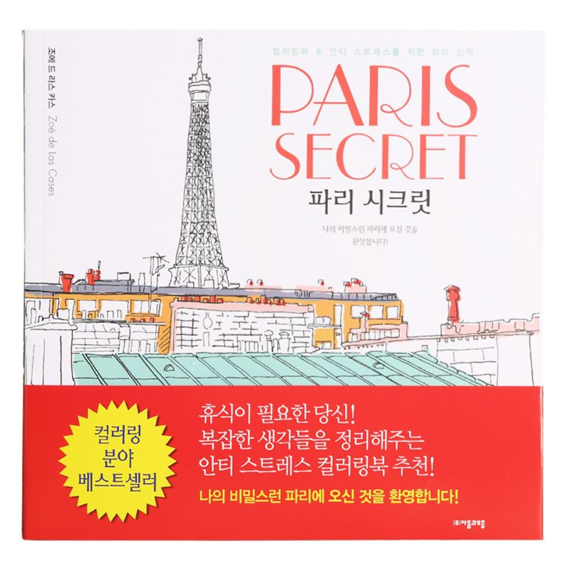 Paris Secrets Travel Unpacking Coloring Book Architecture Hand-painted Books Album Graffiti Painting