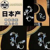 JOCKOMO P56 GB24 Inlay Sticker Decal For Acoustic Guitar Body Little Bird