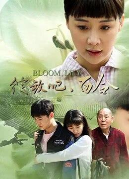 《绽放吧百合》2018年中国大陆剧情电视剧在线观看