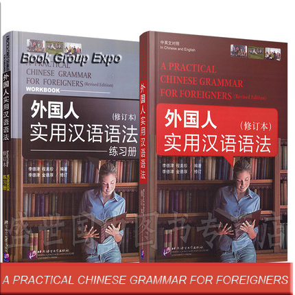 2pcs Chinese Learning Textbook And Workbook / A PRACTICAL CHINESE GRAMMAR FOR FOREIGNERS In English And Chinese Bilingual Book