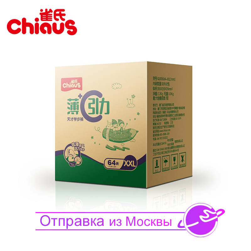 Diaper Pants Chiaus Ultra Thin Size XXL for 17+kg 64pcs Baby Training Pants Disposable Soft Diapers Underpants Panties Baby Care [mumsbest] baby disposable diapers biodegradable
