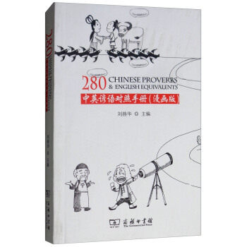 Bilingual Chinese Proverbs & English Equivalents Book / Contrast Manual Of Chinese And English Proverbs Comic Textbook