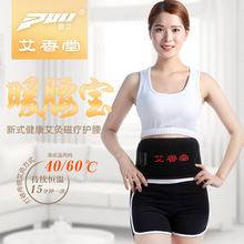 A Belt Substituting Electric Heating Warm Palace Male Lady Moxibustion Hot Compress Treasure