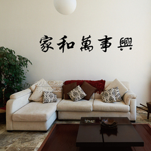 A Peaceful Family Will Prosper Traditional Chinese Characters Wall Sticker Style Decals  Quote Lettering Vinyl CS7