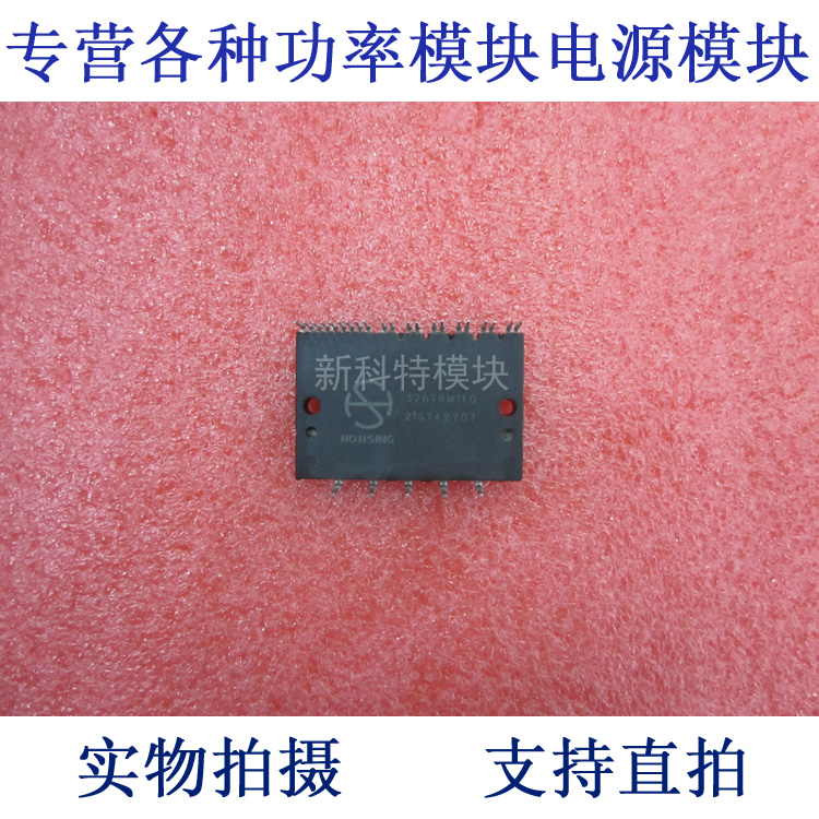 326TRM110 HOHSING 6 units intelligent IPM frequency control module 7 unit ipm frequency conversion velocity modulation module