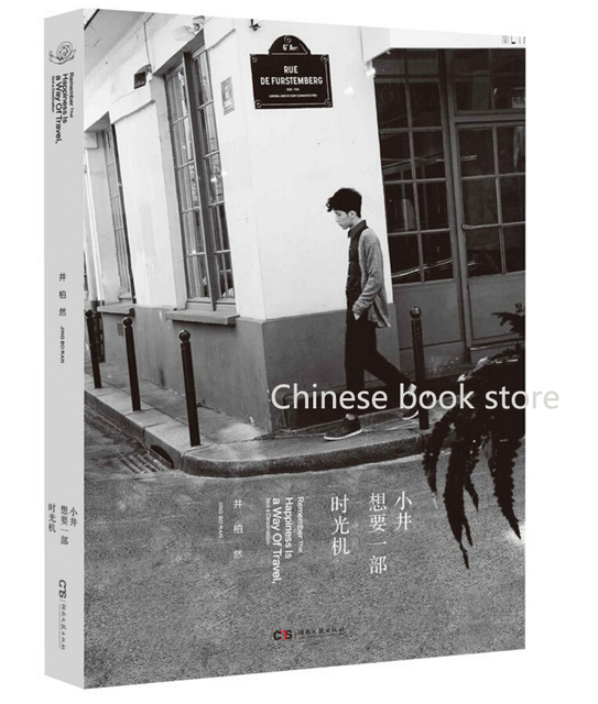 Jing Boran Travel Essays Book The Road Of Time With Many Pictures  Jing Boran Travel Essays Book The Road Of Time With Many Pictures Chinese  Superstar Photo Essay About Healthy Food also Universal Health Care Essay  Essay On Science And Religion