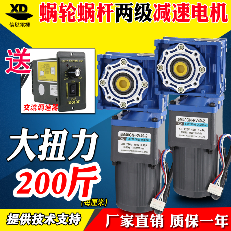220V AC speed motor 40W worm gear two-stage gear motor large torque positive and negative motor motor 5M40GN-RV40-2220V AC speed motor 40W worm gear two-stage gear motor large torque positive and negative motor motor 5M40GN-RV40-2