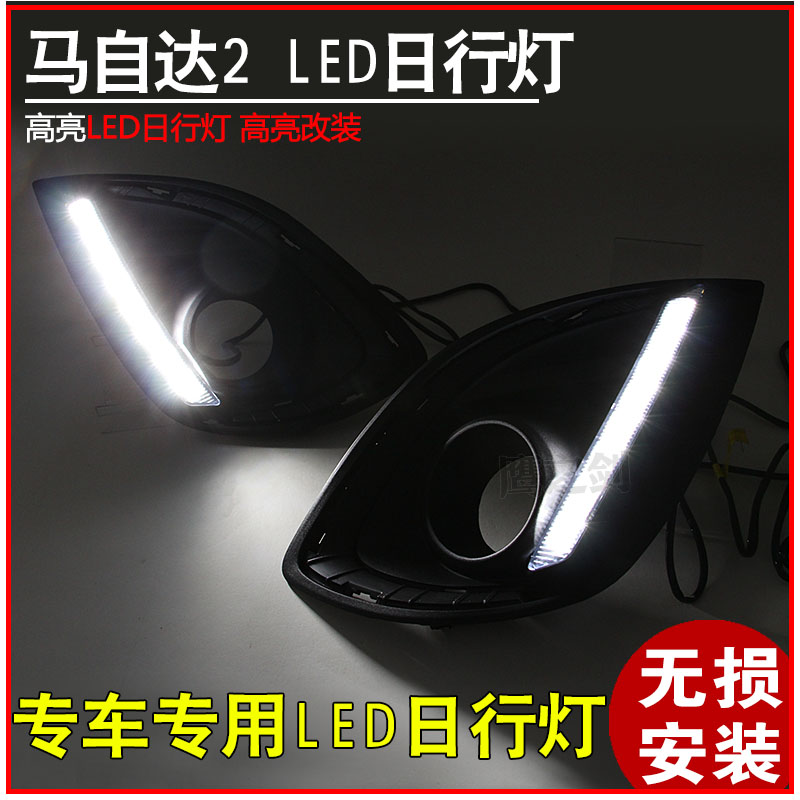 Сид DRL дневного света для Mazda 2 м2, высокое качество, водонепроницаемый, быстрая доставка
