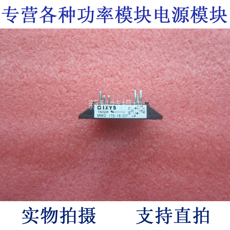 MMO175-16IO7 175A1600V thyristor module