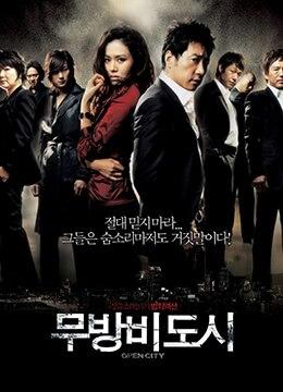 《无防备都市》2008年韩国动作,犯罪电影在线观看