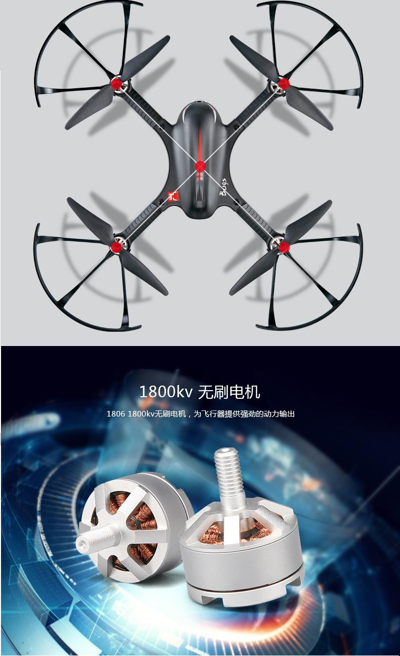 B3 Bugs 3 RC Quadcopter Brushless 2.4G 6-Axis Gyro Drone with Camera Mounts for Gopro Camera free shipping 9