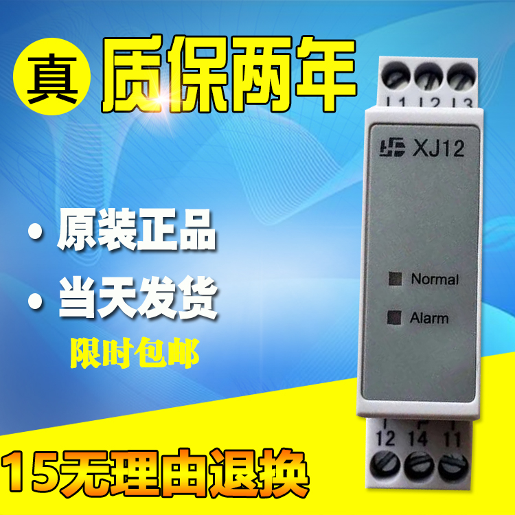 The Three-phase AC Phase Relay Protection Relay Xj12 saimi skdh145 12 145a 1200v brand new original three phase controlled rectifier bridge module
