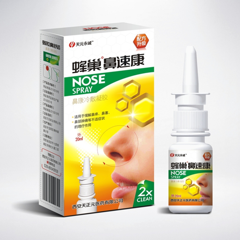 Nose Spray Nasal Spray Rhinitis Treatment Nose Care Used for Nose Blocked/Itch / Uncomfortable/ Easy to Sneeze MP0071 recyclable nose cleaner nasal cavity cleaning device medical and health care nose cleaning bottle with water flow control switch