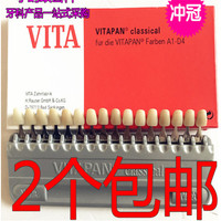 A0112 Dental Material Vita Tooth Color Model