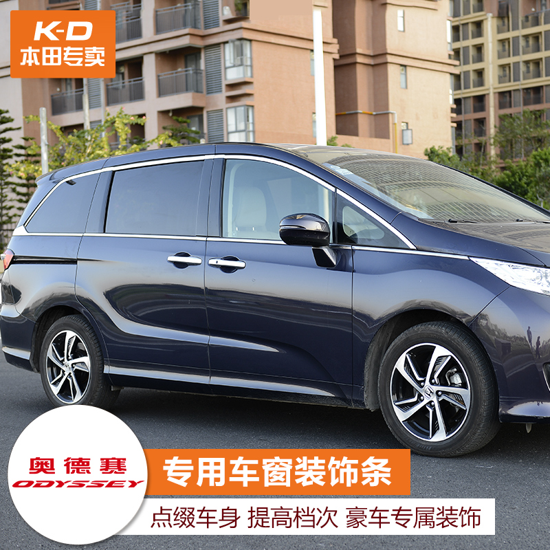 free shipping 304 stainless steel car window trims for honda odyssey international 5th RC1-RC2 chassis 2013 2014 2015 2016