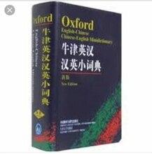 القاموس الصيني والإنجليزية أكسفورد الصغير (الإنجليزية والصينية) لقاموس التعلم الصيني