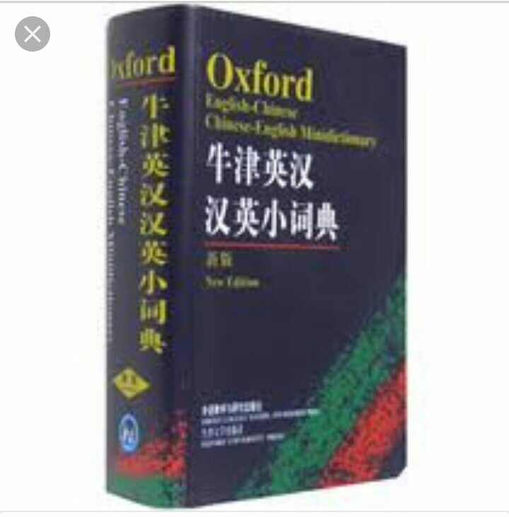 Little Oxford English-Chinese Dictionary (English-Chinese) For Chinese Learning Dictionary