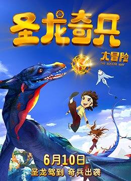 《圣龙奇兵大冒险》2013年中国大陆动画,冒险,武侠电影在线观看