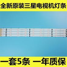 Bộ 5 Dây Đèn LED 9 Bóng LED BN96 28489A/BN96 25300A/BN96 25299A Cho Samsung 2013SVS32H 2013SVS32F D2GE 320SC0 R3 CY HF320AGLV1H