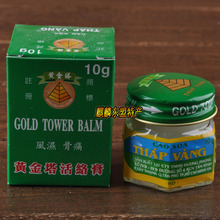 Vietnam Gold Tower Balm Tiger Balm Active Cream 10g Muscle Aches Extra Strength Pain Relieving Arthritis Joint Pain