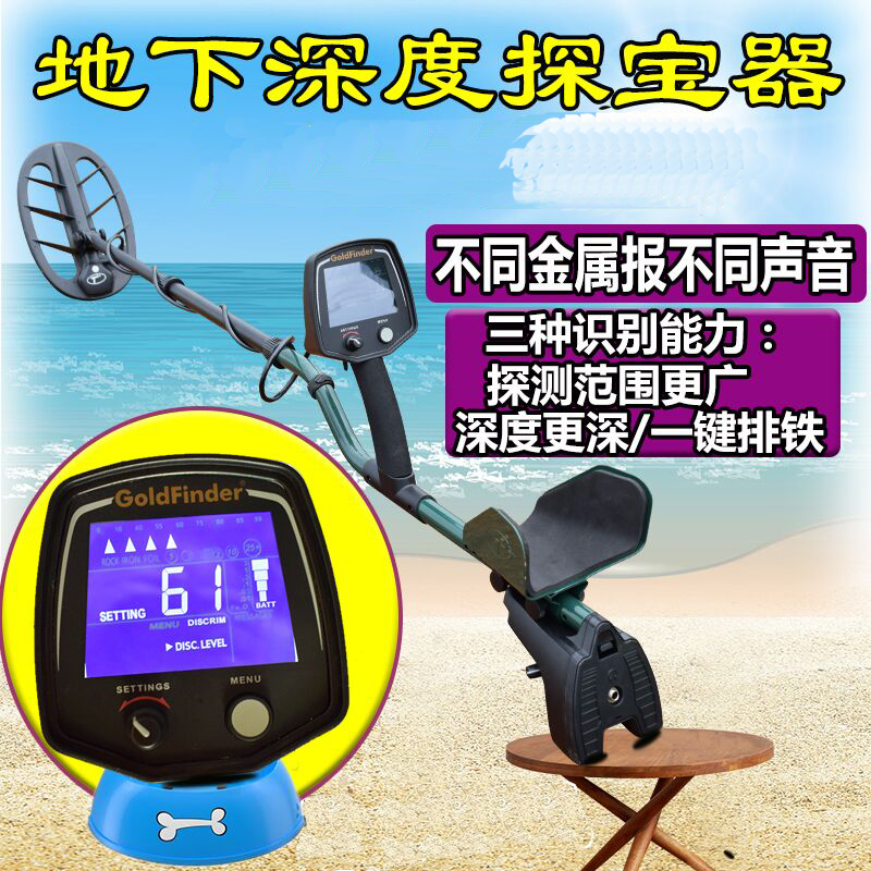 Ultra Sensitivity Metal Detector Gold Bug Underground Ground Treasure Metal Silver Coins DetectorUltra Sensitivity Metal Detector Gold Bug Underground Ground Treasure Metal Silver Coins Detector