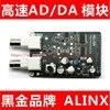 Free Shipping High Speed AD DA Module Supporting FPGA Development Of Black Gold Plate