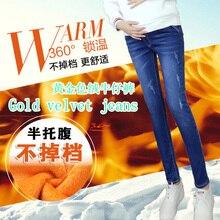 Беременные утолщение осенью живота зимой бархат теплые джинсы беременных плюс брюки