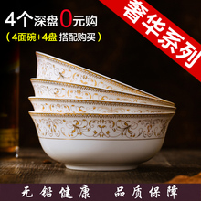 [4] Jingdezhen ceramic bone china tableware with 6 inch bowl chinese of Swan Lake